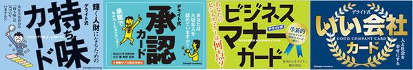 デライト式ビジネスカードシリーズ