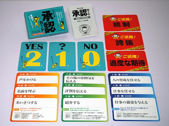 承認カード商品内容