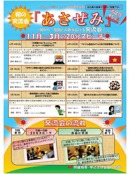 大阪商工会議所主催のあさぜみでセミナーを開催しました