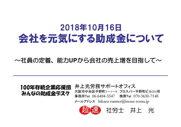 セミナー開催報告»2018/10/16、資料2