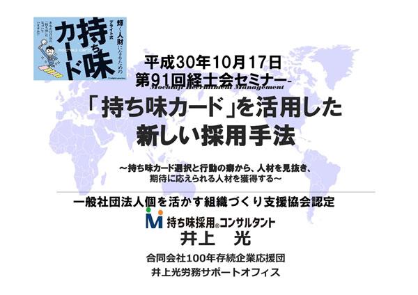 セミナー開催報告»2018/10/17、資料2